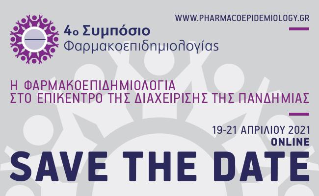 4ο Συμπόσιο Φαρμακοεπιδημιολογίας – διαδικτυακά